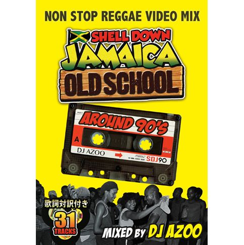SHELL DOWN JAMAICA vol.4: OLD SCHOOL EDITION -around 90's-